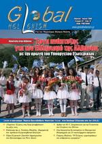 Στον Ελληνισμό της Αλβανίας είναι αφιερωμένο το 12ο τεύχος του περιοδικού Global Hellenism