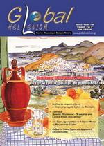 Με αφιέρωμα στον Ελληνισμό της Αιγύπτου κυκλοφορεί το 8ο τεύχος του περιοδικού Global Hellenism