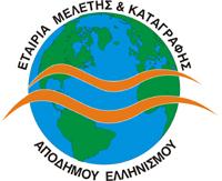 Εταιρία Μελέτης και Καταγραφής Απόδημου Ελληνισμού
