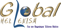 Global Hellenism: Το περιοδικό για τον Παγκόσμιο Έλληνα